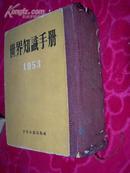 精装  世界知识手册 1953