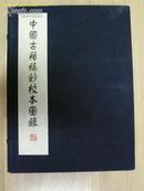 中国古籍稿抄校本图录(16开精装 全三册 函套装.,原价1320。。