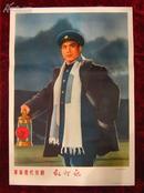 2开宣传画:无产阶级的英雄李玉和(红灯记)山西版