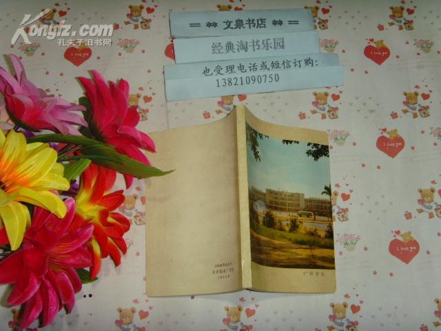 广州火车站封面老笔记本》文泉日记本50727-1,内空白品好