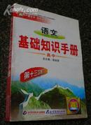 语文基础知识手册(高中第13次修订适用于各种版本教材)