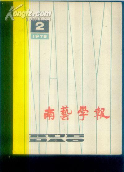 南艺学报(1978-2)【213】