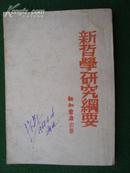 新哲学研究纲要 (民国三十六年六月出版2000册,私人藏书)