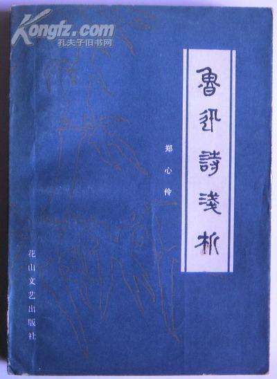 《鲁迅诗浅析》85年4月1版2次
