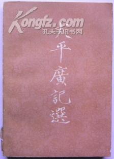 《太平广记选》上册  80年1版83年2印