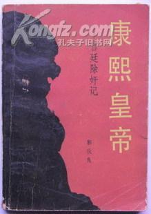 《康熙皇帝》郭秋良著 85年1版1印