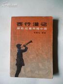 《西行漫记》(原名:红星照耀中国)