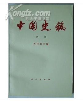 正版 中国史稿(第一册) 郭沫若  B1