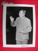 文革毛主席黑白照片(55)