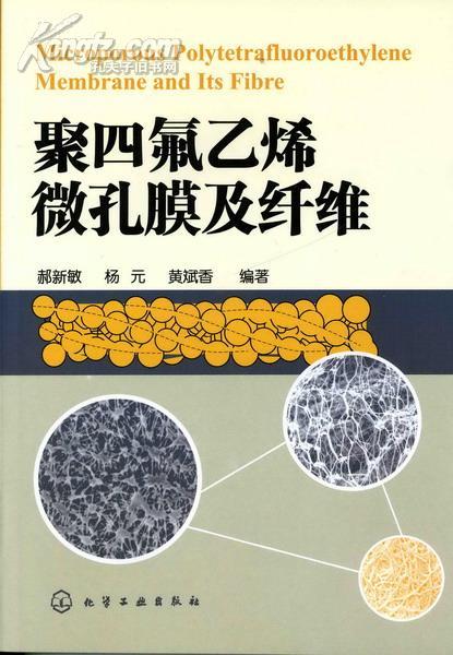 《聚四氟乙烯膜技术应用》