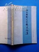 纳西族哲学思想史论集【90年1版1印,印量1500册】