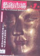 艺术市场 2008年第7期  全新 国家级艺术类核心期刊