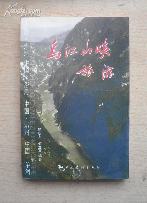 乌江山峡旅游(铜版彩印)