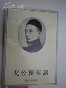 戈公振年谱:戈宝权签赠本盖章:清华大学肄业,著名外国文学研究家、翻译家。