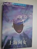 淳子著 签名:上海闲女:国家一级文艺编辑,上海东方广播电台主持人