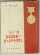 """1952年""""加强国际和平""""斯大林奖金得奖人---初版、64开、精装本、内有得奖人照片、世界知识社出版"""