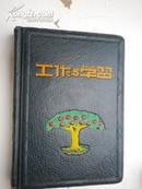 精装《工作与学习:笔记本:日记》有彩色宣传画插图.
