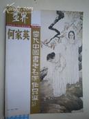 签名:何家英画集:天津美术学院教授、中国美术家协会副主席、天津美术家协会副主席