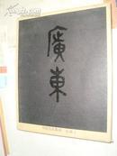 日文原版:中国名菜集锦:广东 II 1982年初版 8开精装带盒套 全彩图