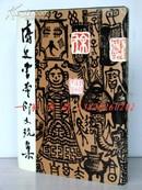 【作者签名】1974年1版《涛叟书画印文玩集》—130面(作者的藏品及作者书画作品)图版 香港大学校长题 原书衣