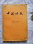 中国佛教(二)