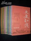 文史知识     1988年第1-12期  共12本合售     详见描述
