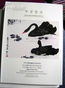 中贸圣佳2004年迎春艺术品拍卖会私人收藏中国近现代书画专场