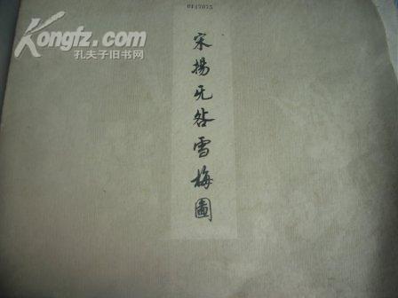 宋扬无咎雪梅图(6开仅印1000册)活页