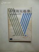 1984年8月一版一印《中国人大趋势》