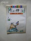 蔡志忠 古典、幽默、漫画《鬼狐仙怪》