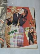 《广东电视周刊 第316期 1995.1.15-1.21》