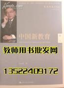 【全新正版】中国新教育(朱永新教育作品)