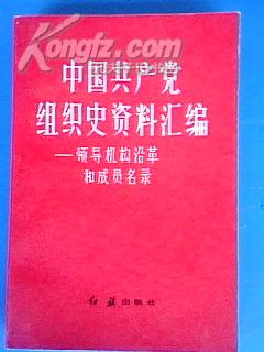 中国共产党组织史资料汇编——领导机构沿革和成员名录
