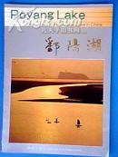 中国最大的淡水湖  鄱阳湖 【中英文对照  画册】