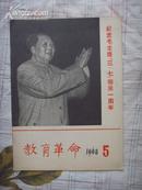 """教育革命1968年第5期(总第十一期)(纪念毛主席""""三·七""""指示一周年)非馆藏 8.5品"""