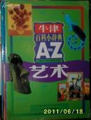 牛津百科小辞典 A to Z 技术/数学/人体/科学/音乐/地理/艺术 等7本合售 现货