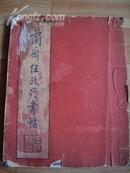 大16开老线装《兰斋任政行书帖》册40页 钤印4枚(陈巨来篆刻) 此册为任先生1944年(时年29岁)之墨宝