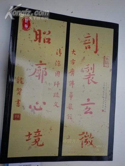 2011.4 月.《上海驰翰:书法.扇面》专场拍卖:共1.6  公分厚.