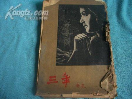 1961年出版的版画精品:黄新波的8开本贴页版画集《三 年》