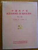 中国共产党武汉市新洲区组织史资料 第三卷 (1993.6-1999.3)