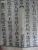 清代江南名士徐乃昌藏书一册,有藏书印,封面有其书法。