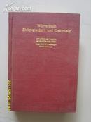 德英、英德电工、电子学词典(第3版)