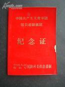 中国共产主义青年团团员超龄离团纪念证