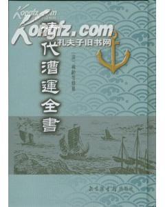 清代漕运全书(全八册)