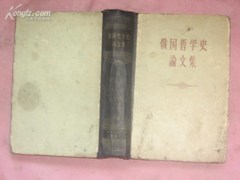 俄国哲学史论文集(精装本!57年1版1印)
