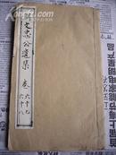 清刻本 《胡文忠公遗集》卷67-68(抚鄂书牍不全)(24.5*15)