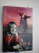 """签名:杨子荣与童祥苓:当年出演电影版现代京剧《智取威虎山》的演员中,只有""""杨子荣""""童祥苓一人了"""