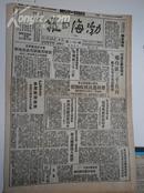 2:民国抗战老报纸:渤海日报