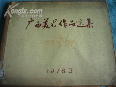 广西美术作品选集(78年55张全)