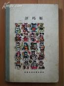 中国民间文学丛书:泽玛姬(藏族民间故事)(大32开精装82年1版1印只印1.6万册)